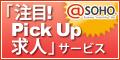 「お試しキャンペーン中」今なら半額の25,250円で1ヶ月掲載!